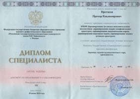 Protasov - Moscow Conservatory Diploma